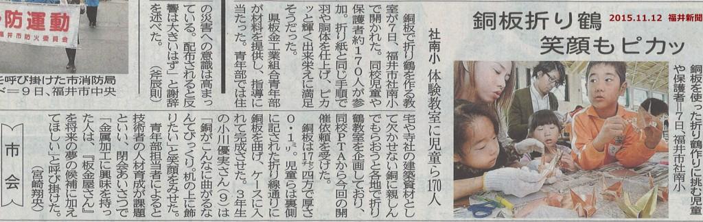 【社南小】新聞記事(2015.11.12)